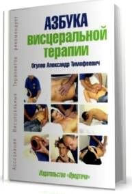висцеральный массаж азбука висцеральной терапии Огулов