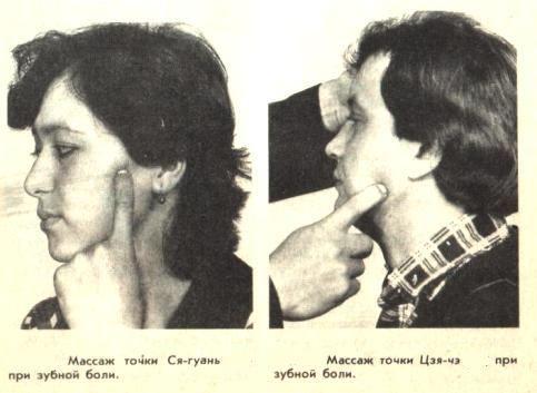 точки при болях в верхней и нижней челюсти