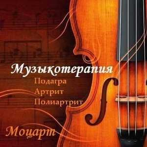 музыкотерапия моцарт