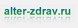 логотип alter-zdrav.ru