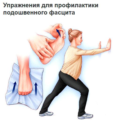 упражнения при подошвенном фасците