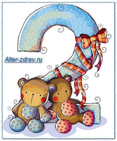 2 года сайту оздоровления alter-zdrav.ru