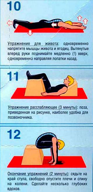 Упражнения картинках остеохондроз грудного отдела позвоночника 12