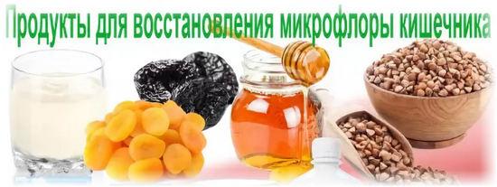 продукты для восстановения кишечной микрофлоры