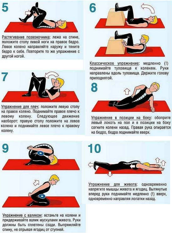 гимнастика при ишиасе 2