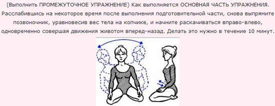 6 упражнение по гогулан