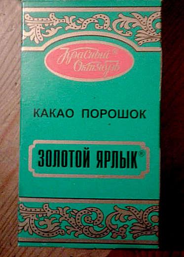 какао порошок золотой ярлык