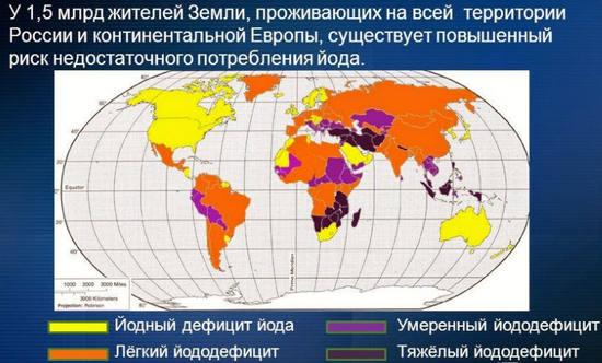 проблема йододефицита в мире