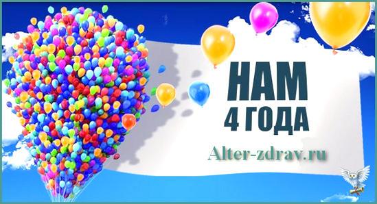 сайту alter-zdrav.ru 4 года