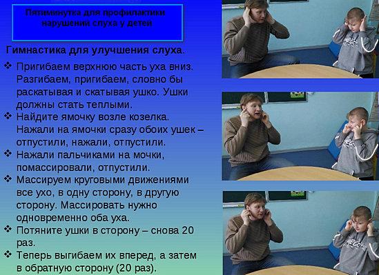 упражнения при нарушениях слуха у детей