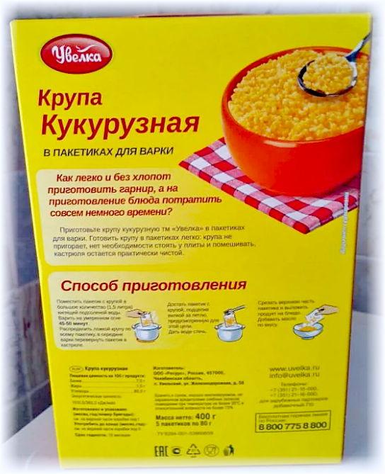 Кукурузная Каша При Диете 5. Диета 5 кукурузная каша