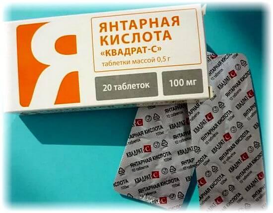 янтарная кислота применение в медицине