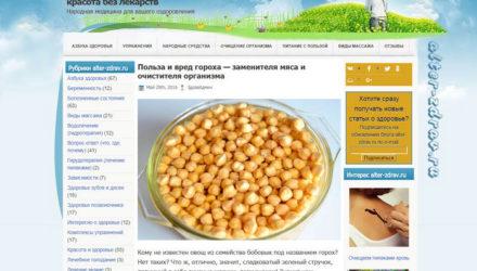 Новый дизайн сайта alter-zdrav.ru — вперед к новым свершениям