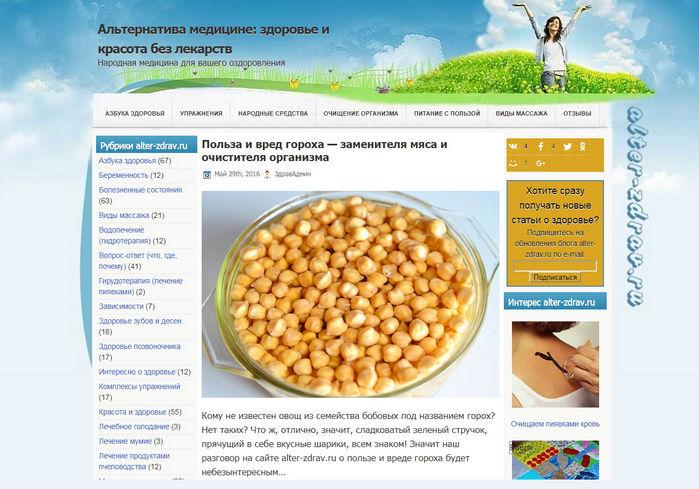 прошлый дизайн сайта alter-zdrav.ru