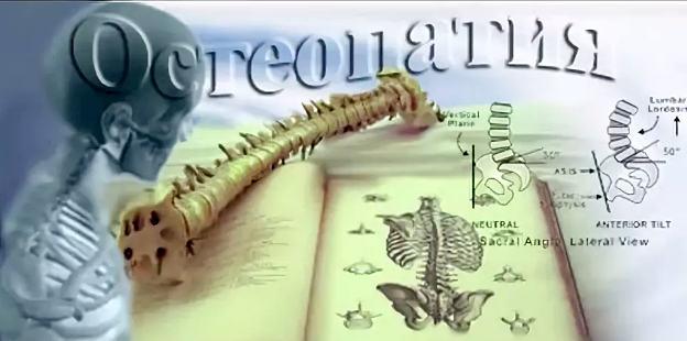 история остеопатии