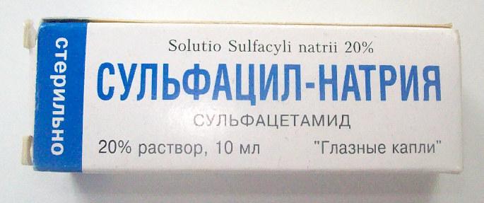 сульфацид натрия глазные капли при конънктивите