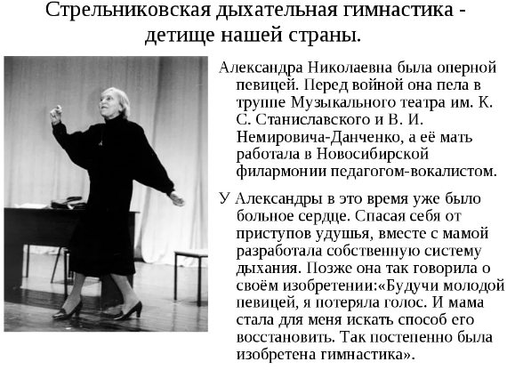стрельникова и ее гимнастика