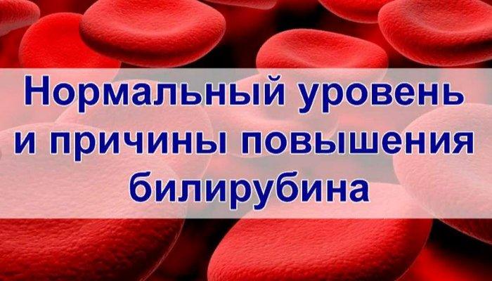 повышенный уровень билирубина в сыворотке крови
