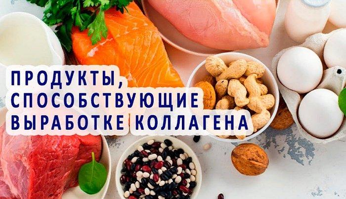 продукты, способствующие выработке коллагена