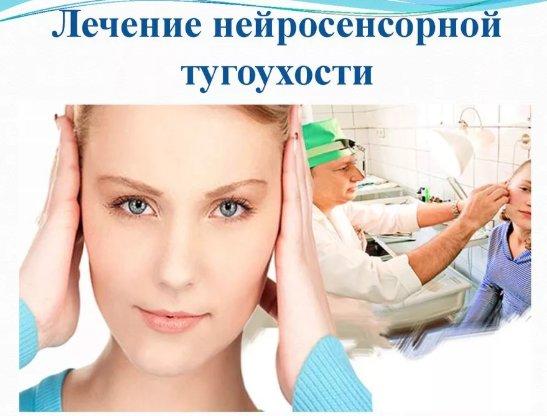 Нейросенсорная тугоухость - причины, симптомы, степени, лечение
