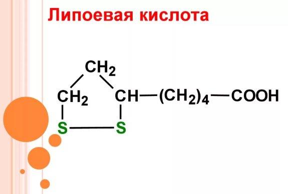 липоевая кислота