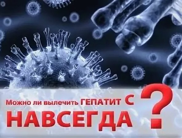 можно ли вылечить гепатит С полностью и навсегда