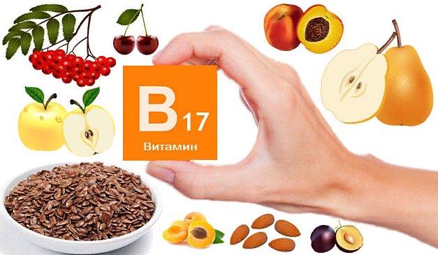 витамин В17 в чем содержится