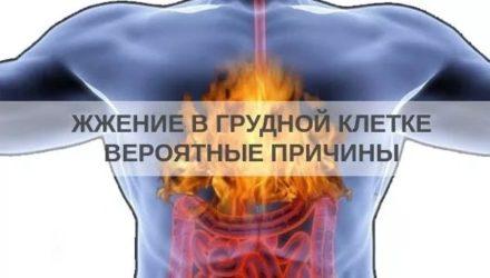 Жжение в груди — все возможные причины, заболевания, вызывающие симптом