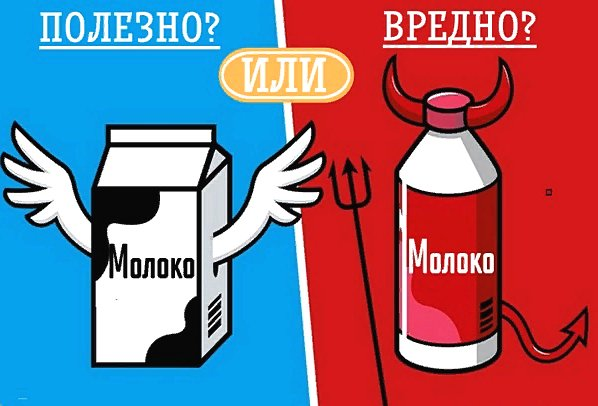 молоко полезно или вредно
