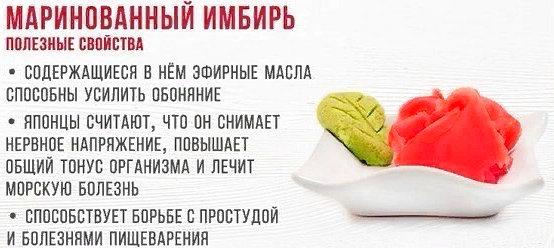 маринованный имбирь - полезные свойства для организма