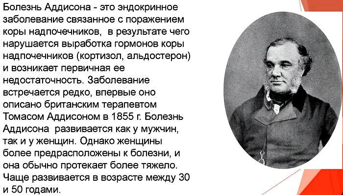 Томас Аддисон и открытая им болезнь