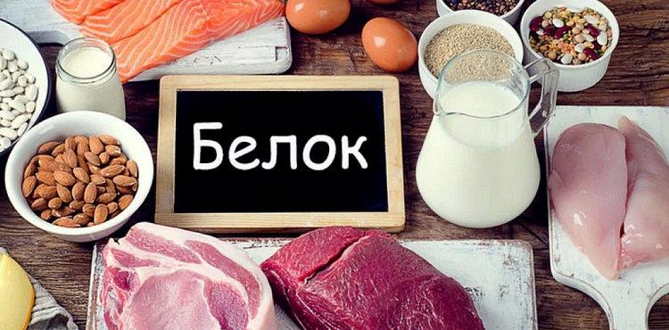 белок - в каких продуктах больше содержится